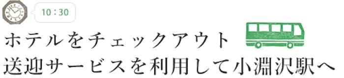 【10:30】ホテルをチェックアウト送迎サービスを利用して小淵沢駅へ