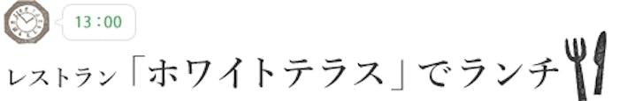 【13:00】レストラン「ホワイトテラス」でランチ