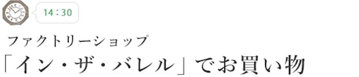 【14:30】ファクトリーショップ「イン・ザ・バレル」でお買い物