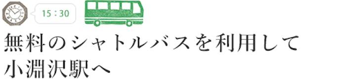 【15:30】無料のシャトルバスを利用して小淵沢駅へ