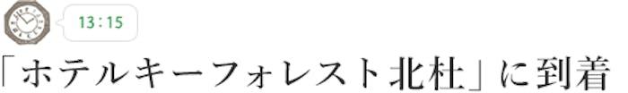 【13:15】「キーフォレスト北杜」に到着