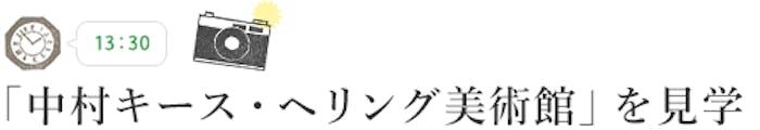 【13:30】「中村キース・ヘリング美術館」を見学