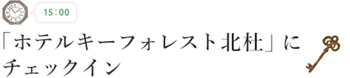 【15:00】「ホテルキーフォレスト北杜」にチェックイン