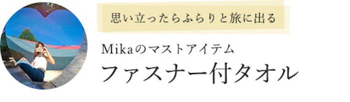 思い立ったらふらりと旅に出る Mikaのマストアイテム「ファスナー付タオル」