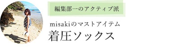 編集部一のアクティブ派 misakiのマストアイテム「着圧ソックス」