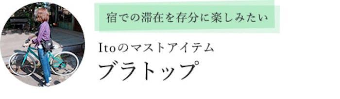 宿での滞在を存分に楽しみたい Itoのマストアイテム「ブラトップ」