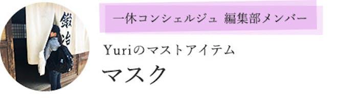 一休コンシェルジュ 編集部メンバー Yuriのマストアイテム「マスク」