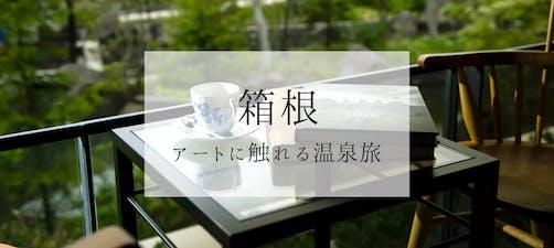 箱根 アートに触れる温泉旅