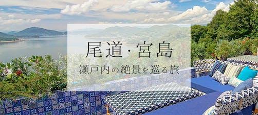 尾道・宮島 瀬戸内の絶景を巡る旅