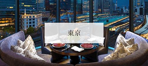 贅沢なお泊まり女子会ができるホテル 東京