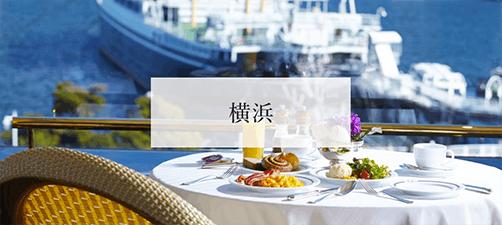 贅沢なお泊まり女子会ができるホテル 横浜