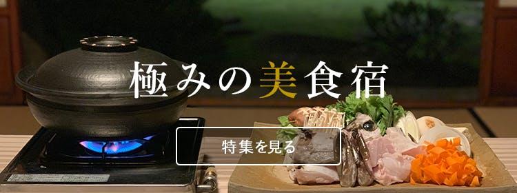 極みの美食宿バナー SD