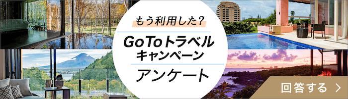 もう利用したGoToトラベルキャンペーンアンケート