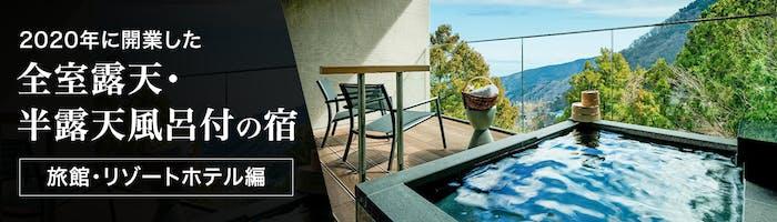 2020年に開業した全室露天・半露天風呂付の宿 旅館・リゾートホテル編