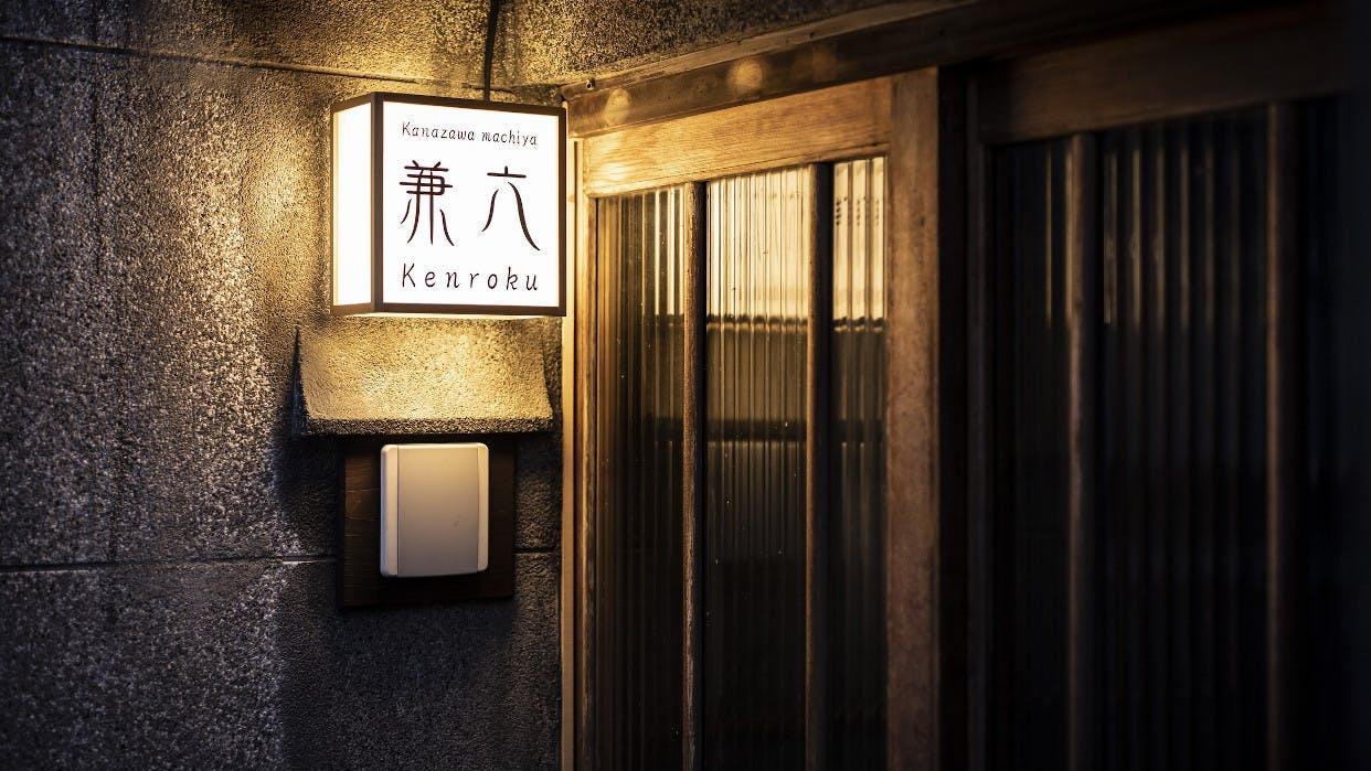 一棟貸しの町家で金沢の古き良き時代を体感する文化財の宿