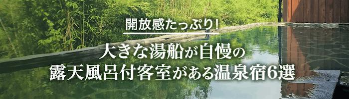 開放感たっぷり!大きな湯船が自慢の露天風呂付客室がある温泉宿6選