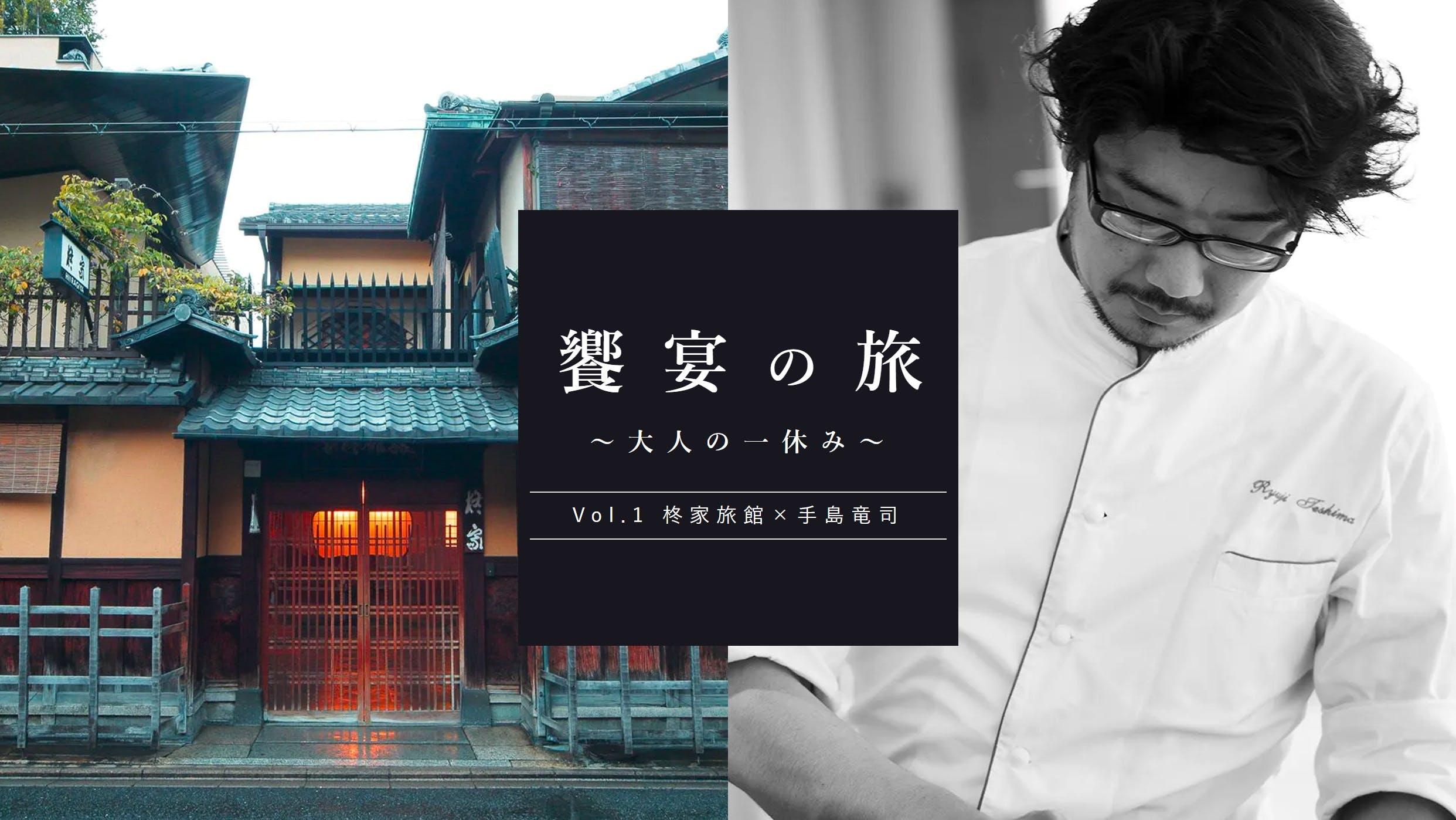 京都「柊家旅館」でパリのスターシェフ・手島竜司氏のお料理を!「饗宴の旅~大人の一休み~」新着情報